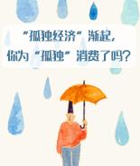"""""""孤獨經濟""""漸起,你為""""孤獨""""消費了嗎?"""