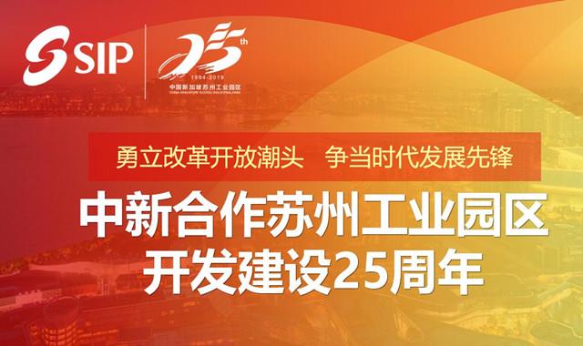 中新合作蘇州工業園區開發建設25周年