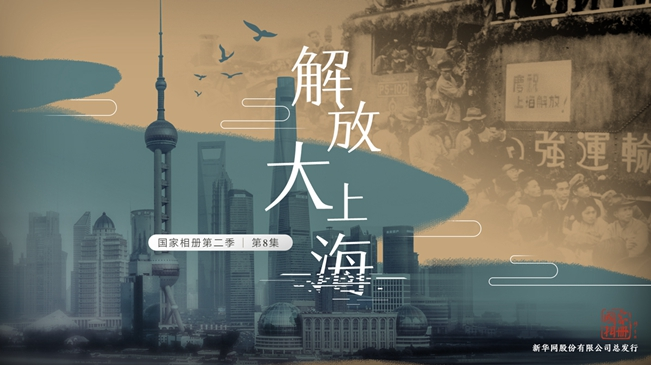 國家相冊第二季第8集《解放大上海》