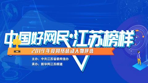 中國好網民·江蘇榜樣2019年度網絡感動人物評選