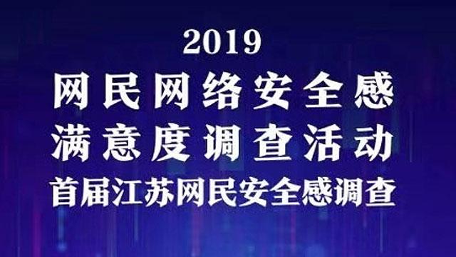 2019首屆江蘇網民安全感調查
