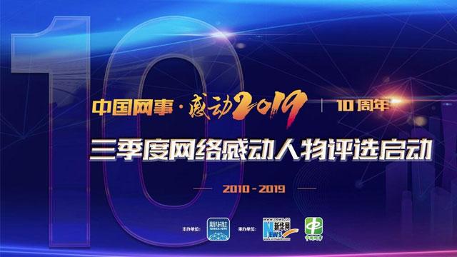 """""""中國網事·感動2019""""三季度評選啟動"""