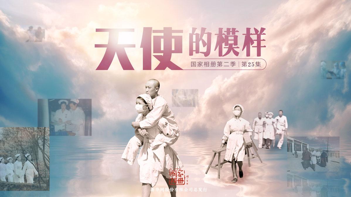 國家相冊第二季第25集《天使的模樣》