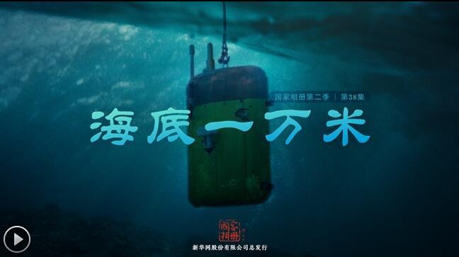 國家相冊第二季第38集《海底一萬米》