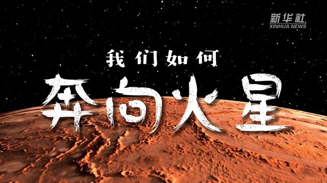微視頻 | 我們如何奔向火星