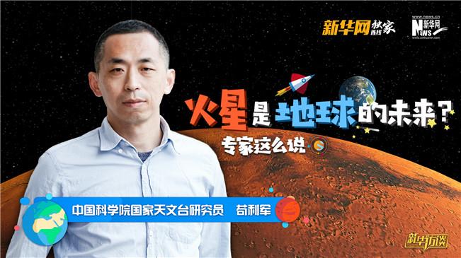 火星是地球的未來?專家這麼説