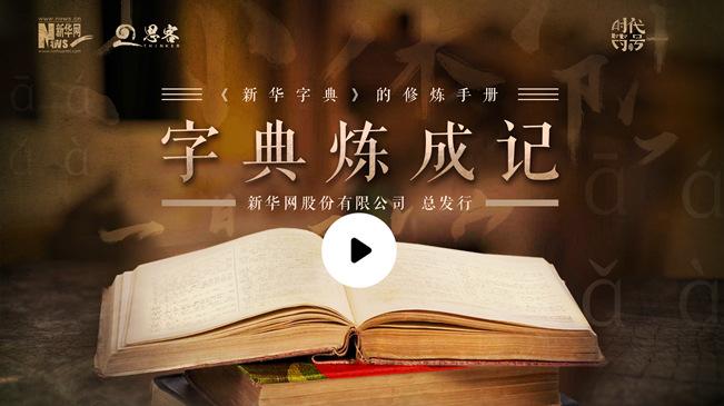 互動視頻丨《新華字典》原來是這樣煉成的