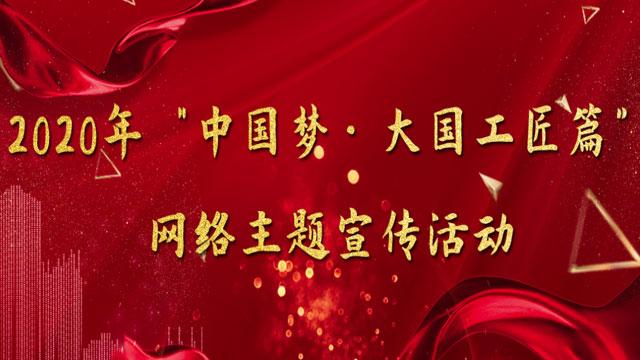 """2020年""""中國夢·大國工匠篇""""網絡主題宣傳活動"""