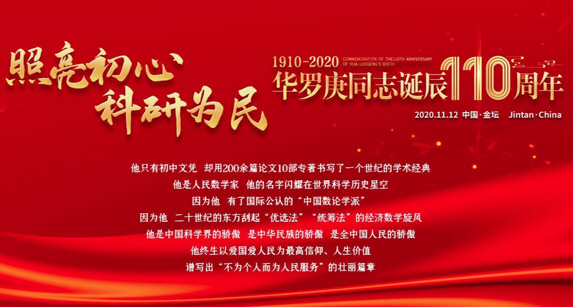 華羅庚同志誕辰110周年