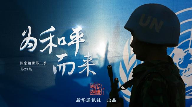 國家相冊第三季第29集《為和平而來》