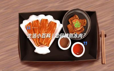 生活小百科| 如何辨別冷凍肉?