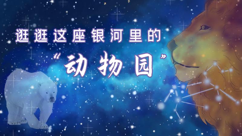 """大熊座獅子座天鵝座……逛逛這座銀河裏的""""動物園"""""""